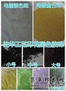 韩国胶珠黑色塑膠珠白色塑料珠塑胶珠子小号S中号M大号L南韓