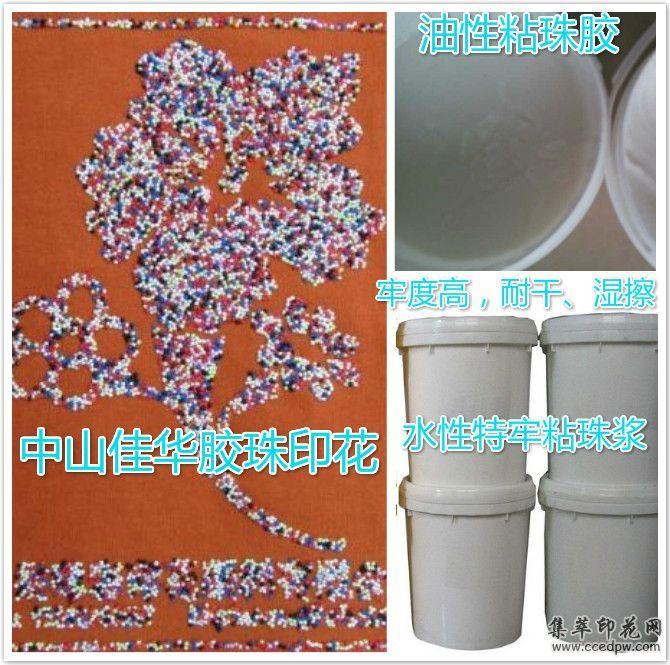 大量供应环保进口粘珠浆珠子浆胶珠浆粘珠浆印花粘珠浆