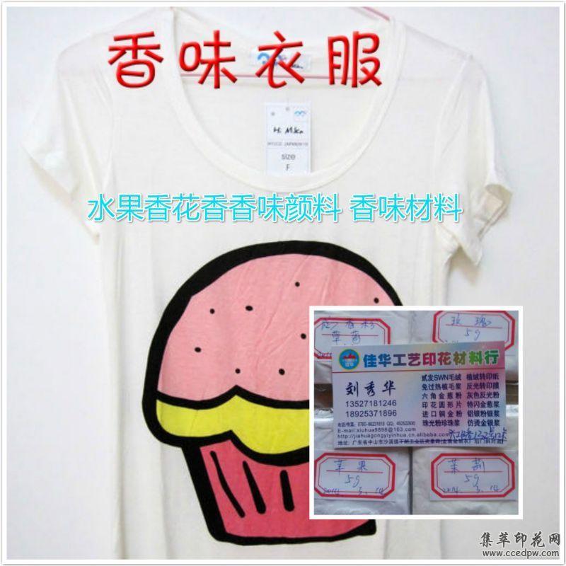 有機顏料印刷用香味粉微膠囊香味粉香香粉