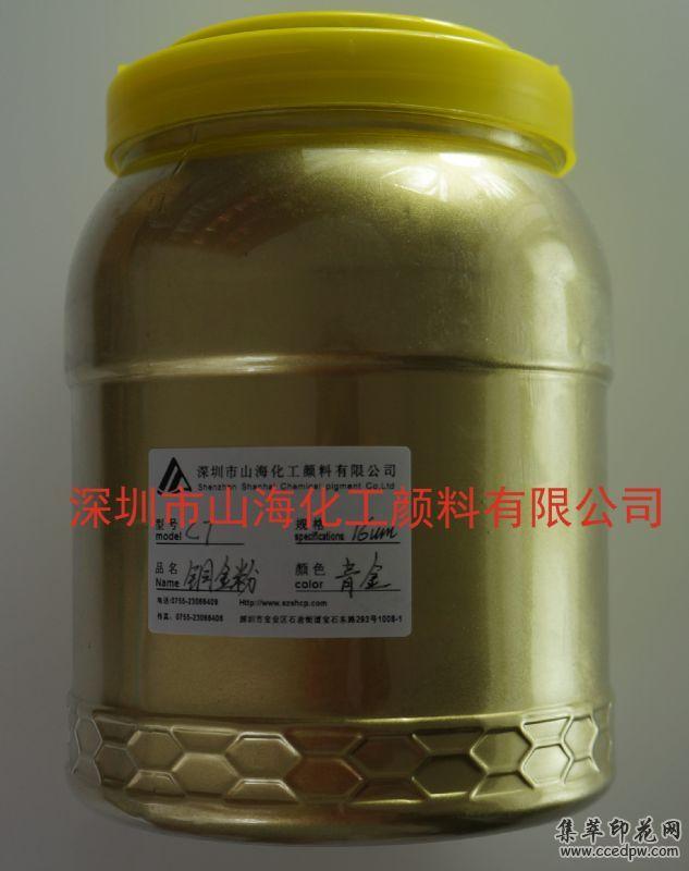 山海铜金粉厂家
