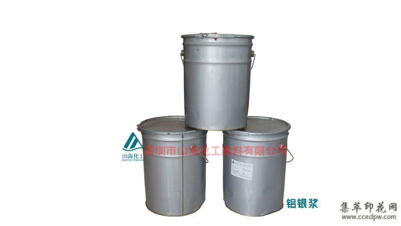 深圳铝银浆厂家