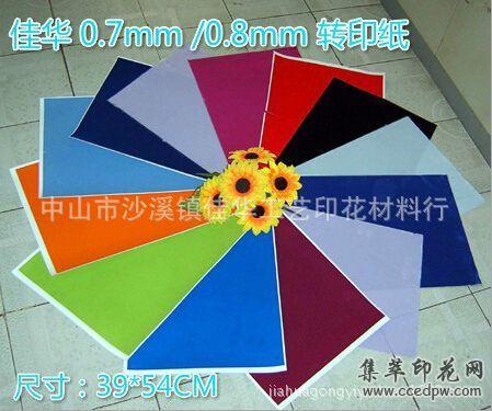 供应0.7mm优质植绒纸多色植绒纸绒面纸