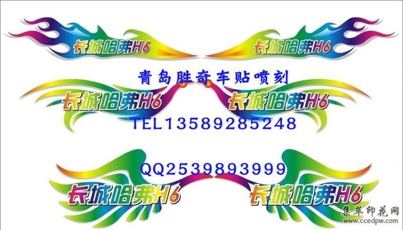 青岛专业喷刻车贴印花厂家