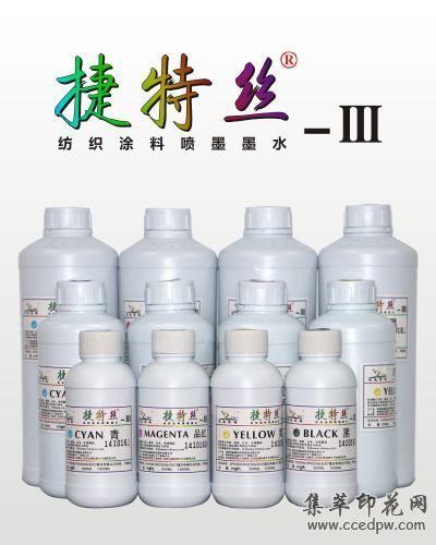 捷特丝三代纺织涂料墨水
