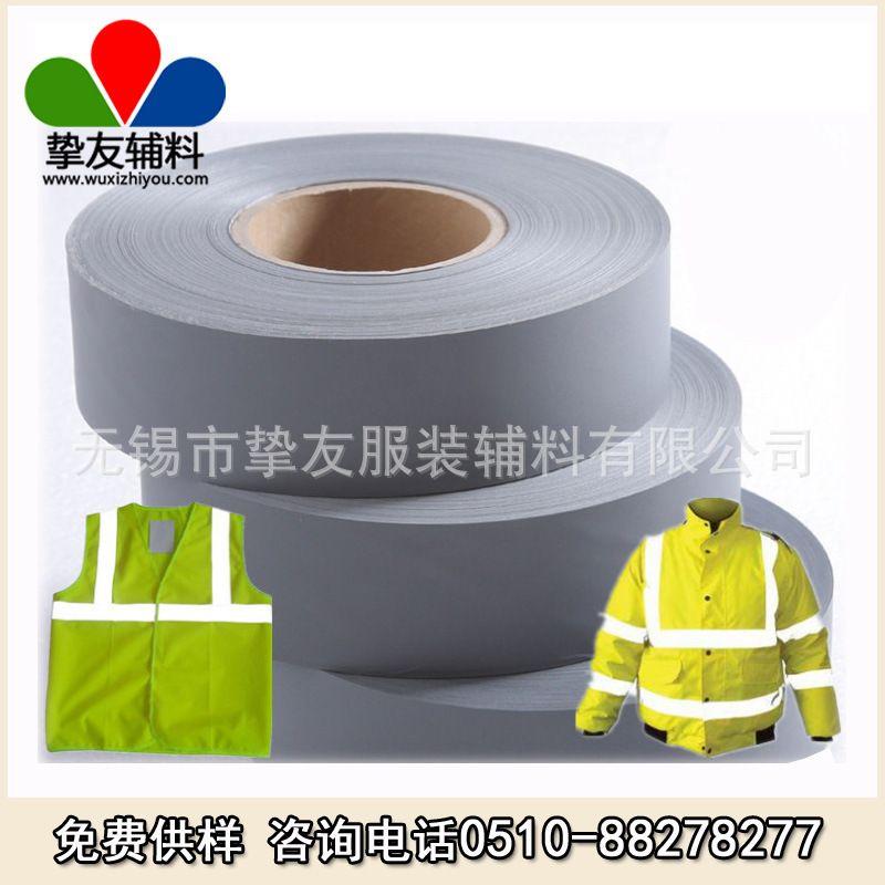 长期供应各种高品质反光材料高TC反光布5CM反光带