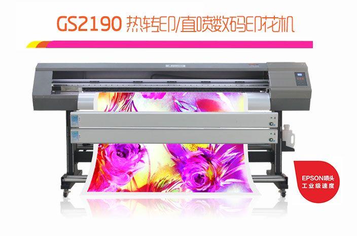 GS2190热转印/直喷数码印花机