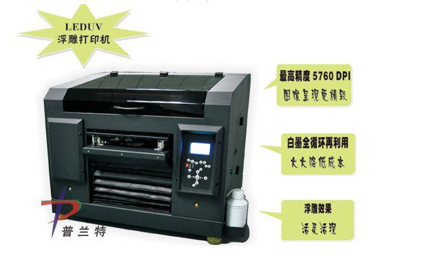 普蘭特手機殼UV打印機適用不同材質的手機殼打印品牌廠家直銷