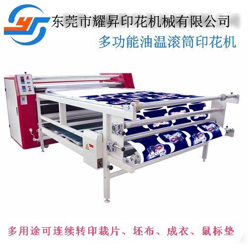 滚筒热转印机器,油温滚筒升华机,上进滚筒转印机,滚筒双面印花机