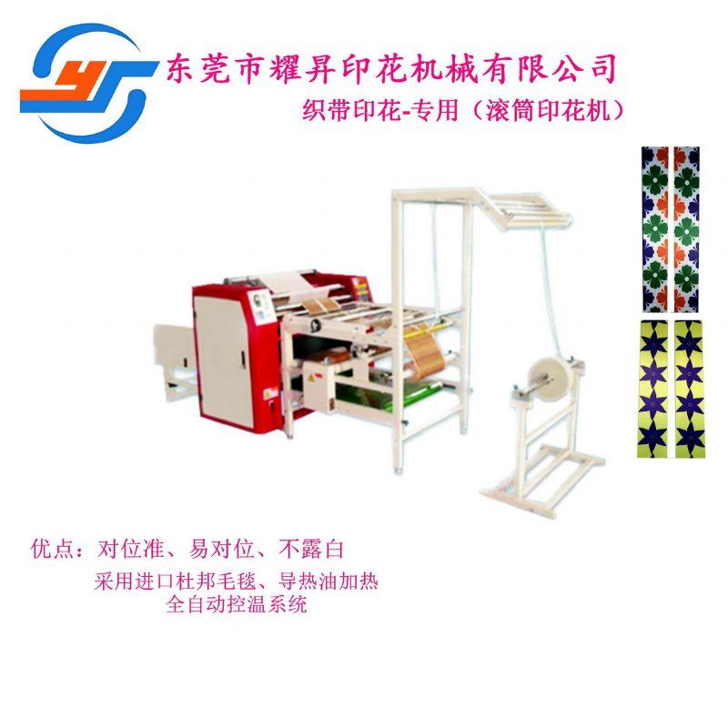 耀昇生产滚筒式拉链印花机防水拉链印花机树脂拉链印花机
