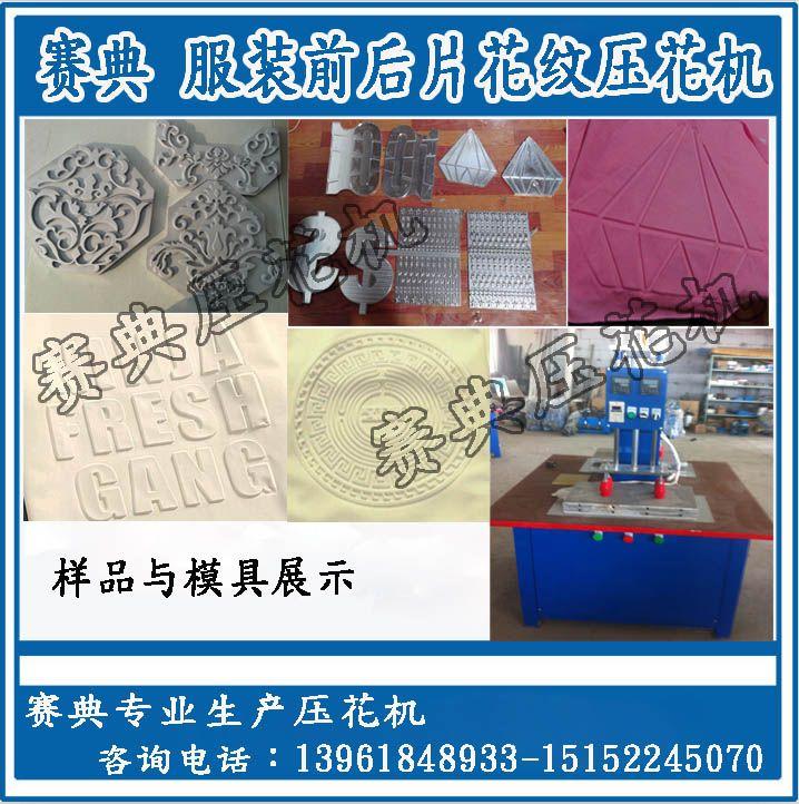 廠家直銷壓前片布料3D花紋壓花機