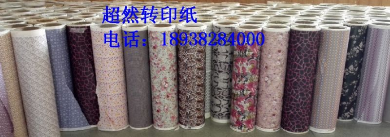 热转移印花纸,超然金属包花纸,铝材热升华纸,眼镜包花纸,热披覆纸