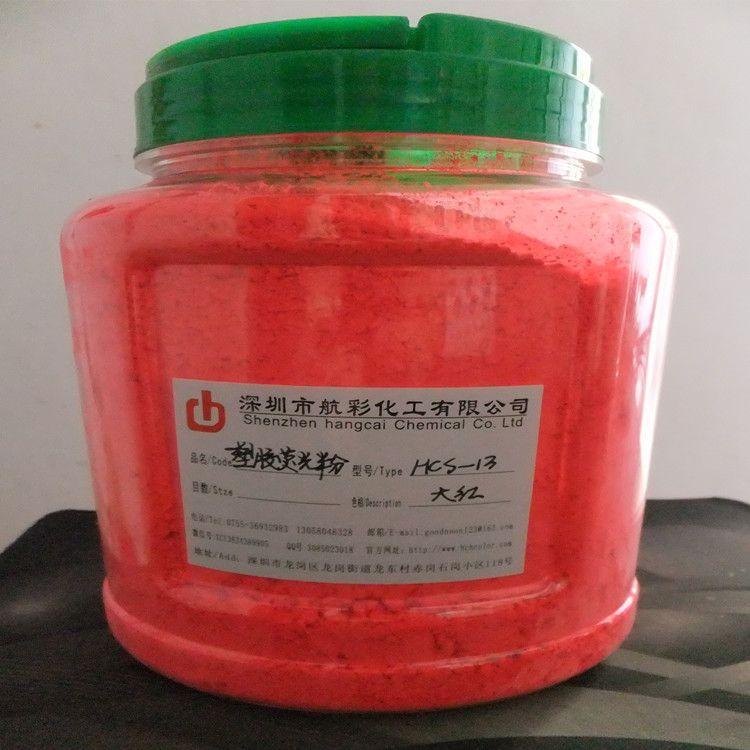 凹印油墨荧光白PVC溶胶荧光红纸张涂料荧光粉