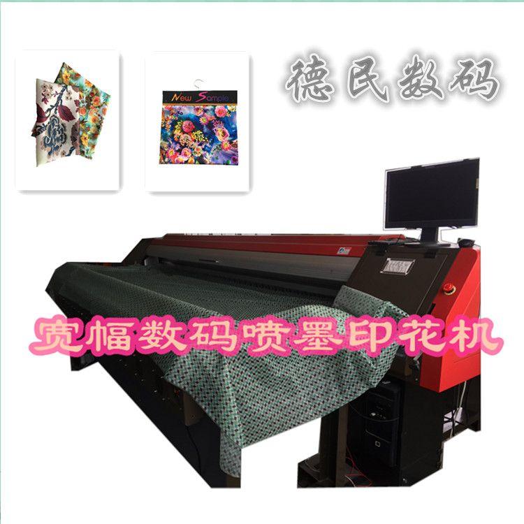 德民DMSM3200L数码印花设备宽幅数码喷墨印花机