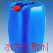 水性分散剂