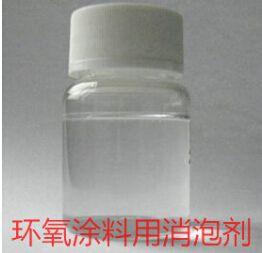 环氧涂料用消泡剂