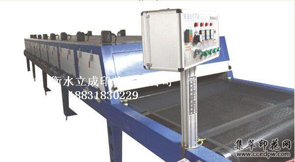 节能型燧道烘干机全自动平网印花机配套烘干机衡水立成印花设备公司