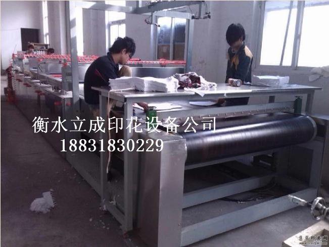 节能机械升降裁片印花机平网印花机坯布印花机衡水立成印花设备公司