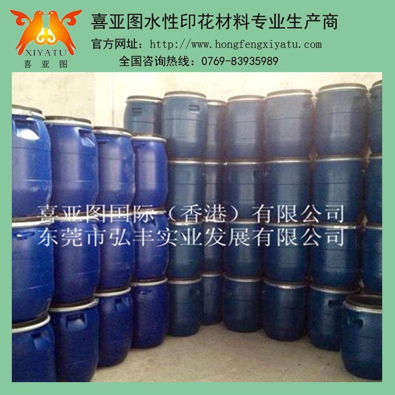 供应喜亚图水性印花材料,环保印花胶浆