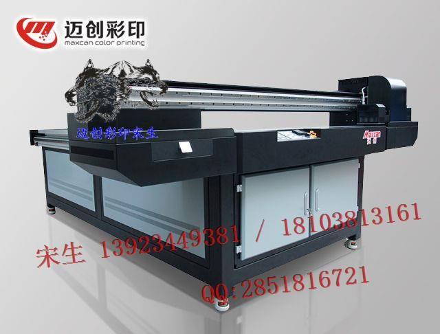 厂家直销迈创TS1325卧室电视背景墙打印机