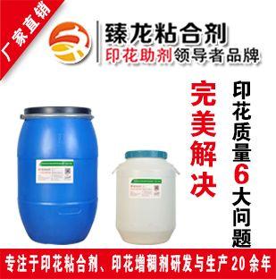 臻龙仿活性粘合剂水性涂料印花固浆含固量40