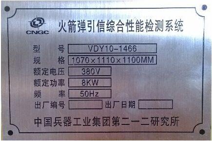迈创彩印金属亚克力标牌彩印UV平板打印机