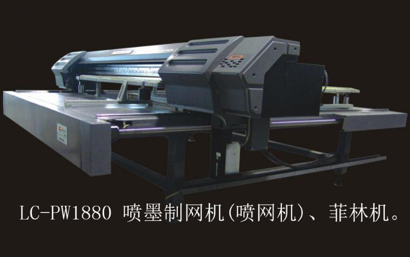 LC-PW1880噴墨制網機與菲林機合體全國獨家供應