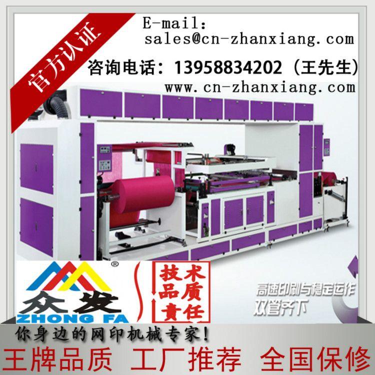 最有实力的铭润找全自动立式无纺布丝网印刷机