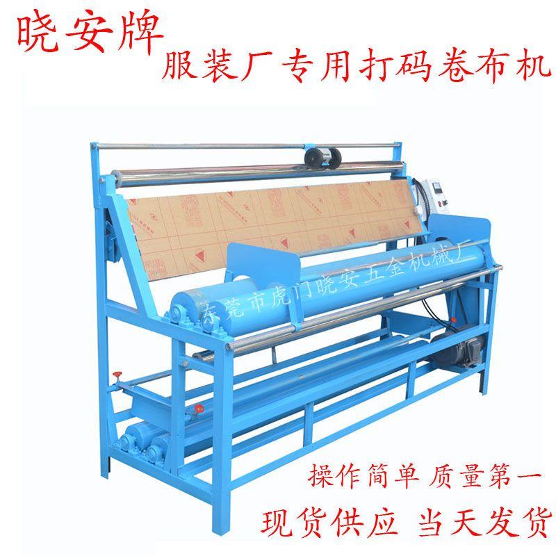 厂家现货供应布料验布打码机涨力自动对边验布卷布量布机