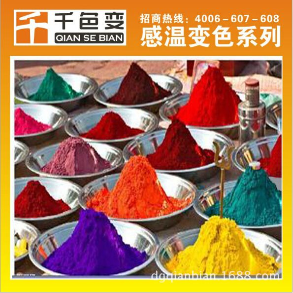 溫變服裝顏料感溫顏料溫變粉感體溫變色粉