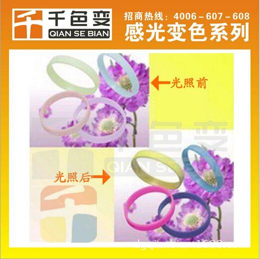 感光變色顏料硅膠可用光變粉手環感紫外線變色