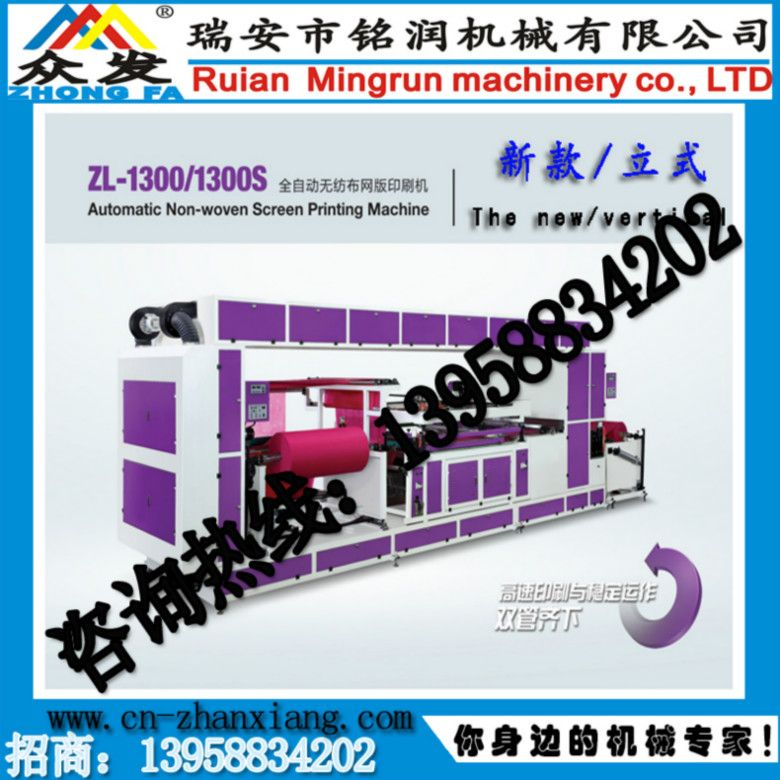 立体式全自动卷对卷无纺布丝网印刷机(图)