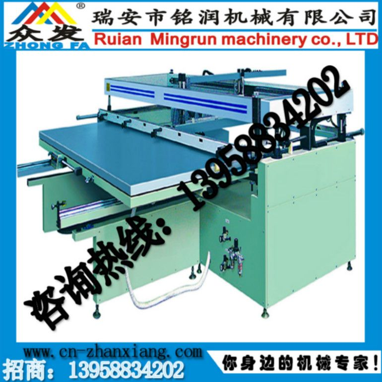大型跑台式丝网印刷机(图)