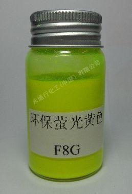 Mikuni荧光色浆色种荧光黄F8G
