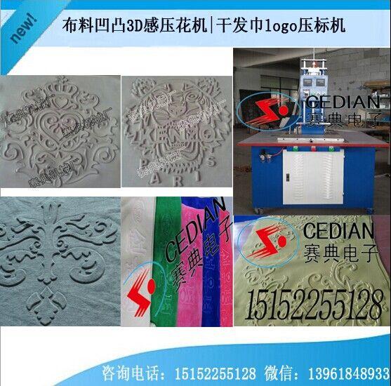 海绵布料复合材料凹凸感压花机及价格热压机