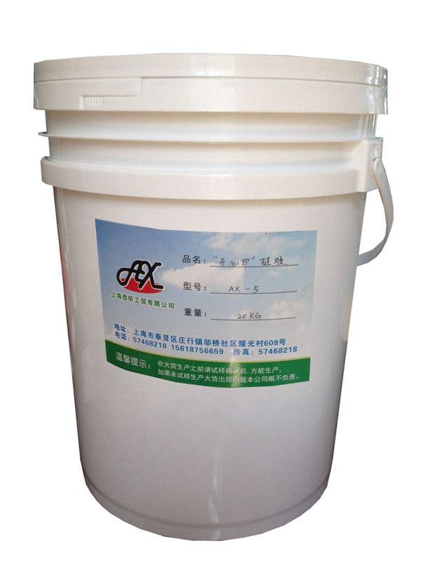 开心印硅胶AX-5,丝印硅胶,印花硅胶