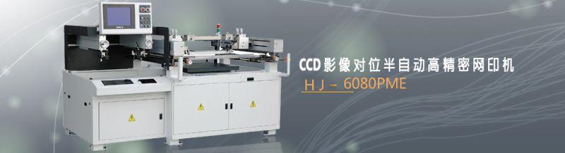 CCD对位丝印机