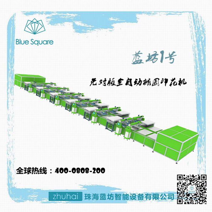珠海蓝坊智能设备有限公司,全自动椭圆印花机,裁片印花机,服装印花机