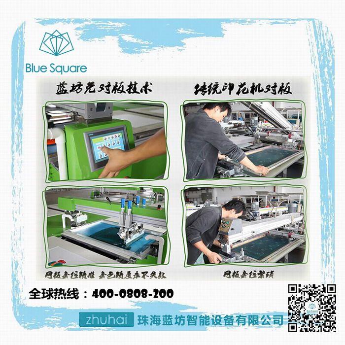 珠海蓝坊,裁片印花机,服装印花机,椭圆印花机,水浆印花机,油墨印花机
