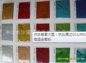 供应通过SGS/MSGS检测报告的环保耐高温金葱粉