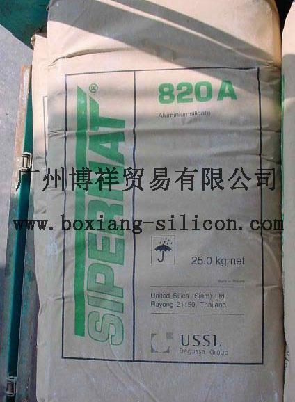 进口德固赛Sipernat820A超白超细二氧化硅、硅酸铝