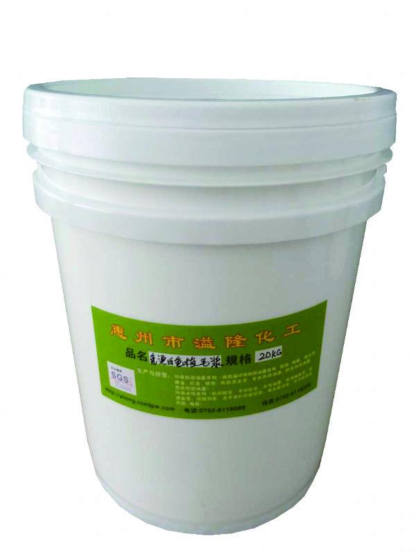供应免烫白色植毛浆/免过热植绒浆