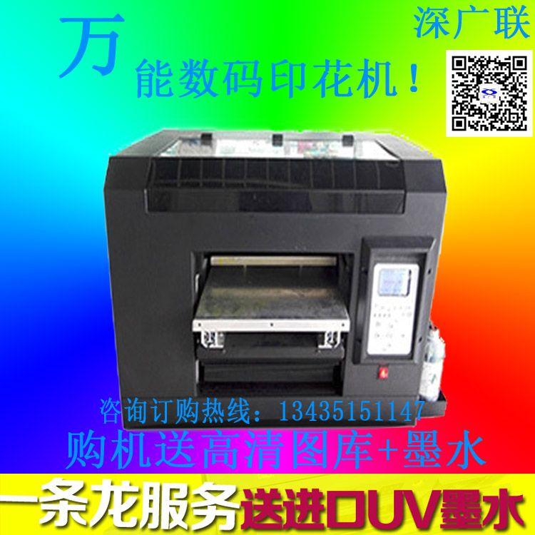 供应数码T恤服装爱唯侦察1024机万能打印机烫画机数码印刷机