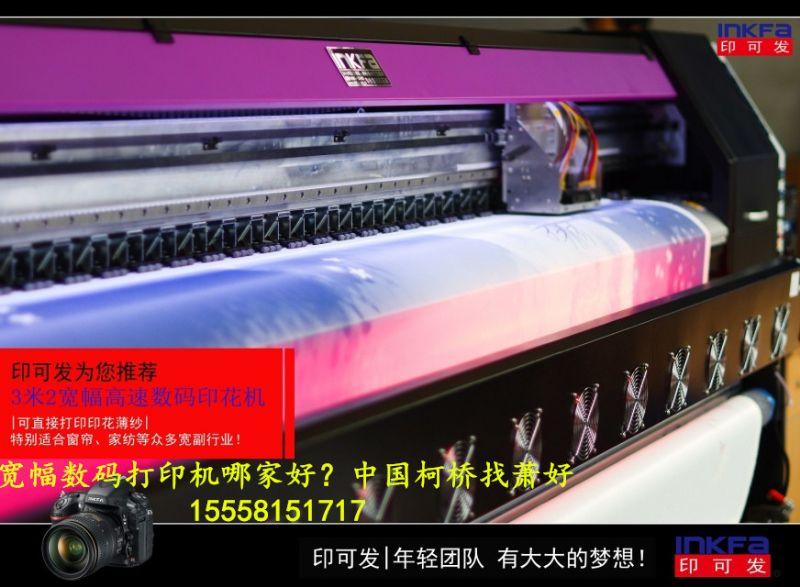 3米2宽幅重型改装数码印花机分散直喷方案印可发提供