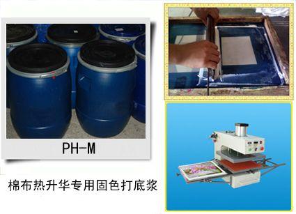 棉布热升华专用打底浆PH-M,转印后色彩鲜艳,固色持久