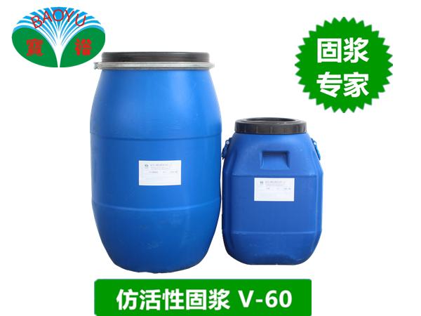 仿活性固浆V60-东莞印花材料-环保固浆-粘合剂