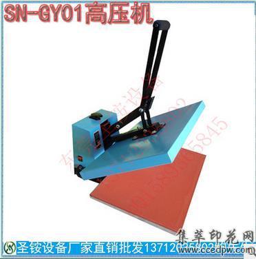 浙江福建熱轉印機器設備T恤印花機高壓直壓平板搖頭印標機燙畫機