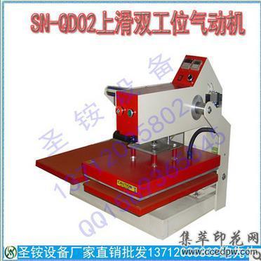 升华机热转印机双工位上滑式气动烫画机厂家直销烫印机