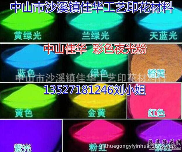 红色发红光,白色发白光,黄绿蓝绿,兰绿光,天蓝光,紫光夜光粉