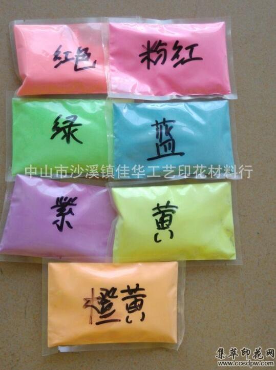 超亮夜光粉彩色夜光粉长效蓄光粉荧光粉发光粉十色可选举报本产