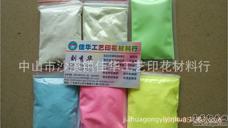 夜光油墨进口长效夜光粉黄绿色夜光粉红色蓝色黄色紫色夜光粉